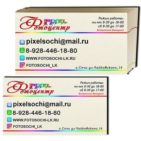 Печать визиток Сочи