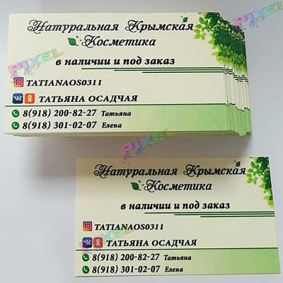 Печать визиток в Сочи