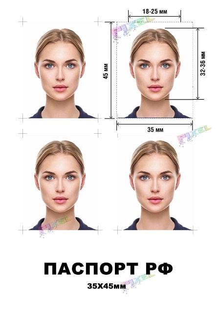 Сделать фото на паспорт